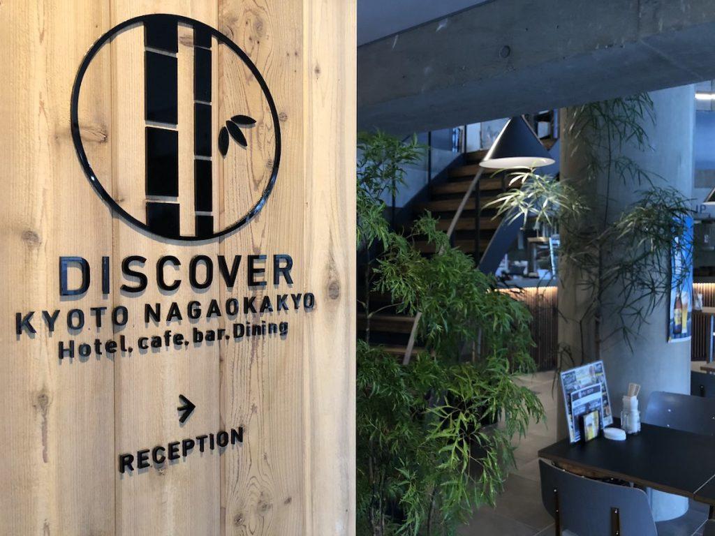 ホテルDISCOVER長岡京での宿泊体験記事がLINEトラベルに掲載されました!