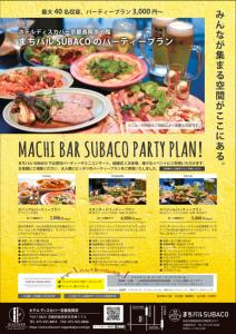 まちバルSUBACOにてパーティープランをスタート!