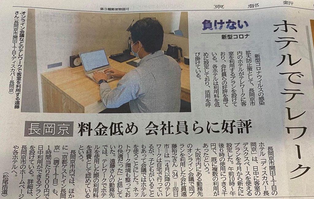 テレワークプランが京都新聞に掲載されました